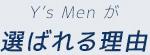 Y's Menが選ばれる理由